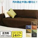 送料無料 マルチカバー リバーシブル無地カラー マルチカバー 正方形大判:210×210cm 日本製 マルチクロス