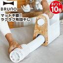 BRUNO ブルーノ 布団乾燥機 マルチふとんドライヤー BOE047 アイボリー 布団 ふとん 毛布 靴 衣服乾燥機 靴乾燥 くつ乾燥 足