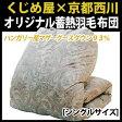 【送料無料】 日本製 羽毛布団 シングル ハンガリー産 シルバーマザーグース93%・蓄熱羽毛布団 シングル:150×210cm 日本製 西川 掛け布団 日本製
