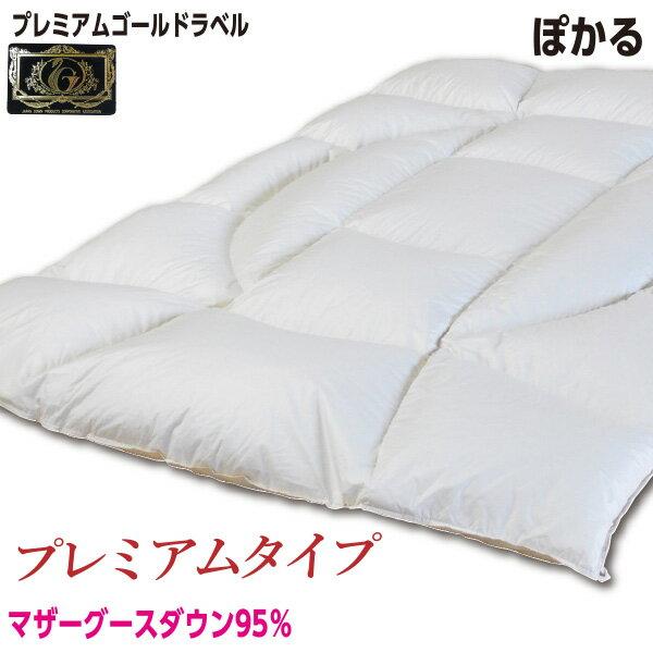 日本製 羽毛布団  クイーン  プレミアムゴールドラベル ・ぽかる(pocal)羽毛布団 プレミアムタイプ  クイーン(2人寝用):210×210cm  日本製:わらっておはよう