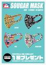 WARAWA ワラワで買える「☆ノベルティ☆ジャム 2021SS 総柄マスク ジャムの春夏新作商品税込5000円以上で1枚プレゼント!必ずお買い物かごに商品と一緒に入れてください!【JAM マスク フィットマスク 総柄 人気 キッズ ジュニア レディース S M】」の画像です。価格は1円になります。