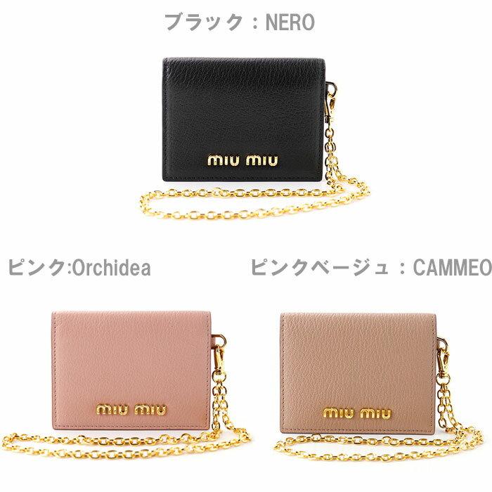MIUMIU(ミュウミュウ)『MADRASカードケース(5MC320)』
