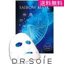 【送料無料】【ドクターソワ】【サイボウ マスク -SAIBOW MASK-】 5枚入/75ml