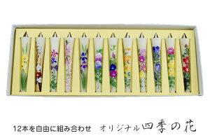 あなただけのオリジナル「四季の花」(手描き)