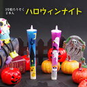 【特別柄】【ハロウィンナイト】ハロウィン 3号絵ろうそく2本入(手描き)