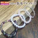 【定形外・送料無料】【8mm玉】数珠ブレスレット/カルセドニー・紅水晶・ほたる石・水晶