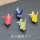 折り鶴の可愛い香立て