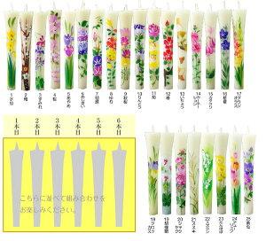 オリジナル花の詩3号絵ろうそく6本入(手描き)絵ローソク和ろうそく仏具10P30May15
