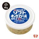 静岡 田丸屋ソフトわさび漬 ヤマトカップ小(90g)