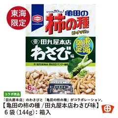 亀田柿の種田丸屋本店わさび味PK