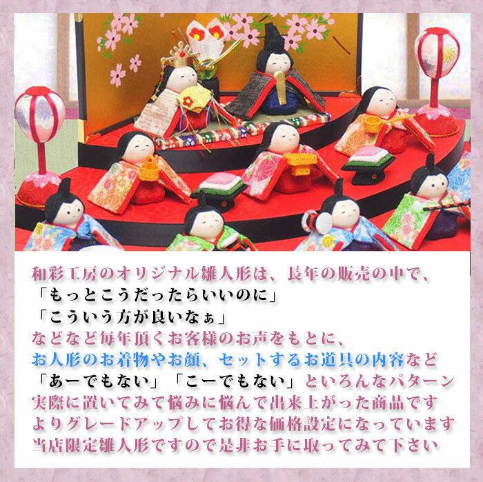 雛人形木製枠本格ケース飾り「優しい笑顔扇面三段わらべ雛10人揃いケース飾り」ksh057a  ひな人形3段おしゃれおひなさまお雛様かわいいひなまつりコンパクトおひな様ミニひな祭りミニチュア小さいお道具玄関内祝い出産祝い初節句ギフトプレゼント