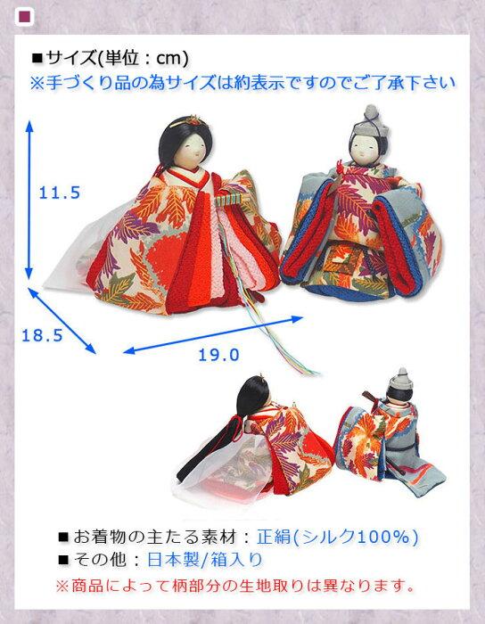 雛人形ケース飾り「優しいお顔の正絹古布調古代雛親王飾り」rhk325