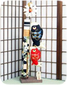【京都の手づくり和雑貨 五月人形・こいのぼり・兜飾り】-室内用 こいのぼり「成長祈願!ちりめ...