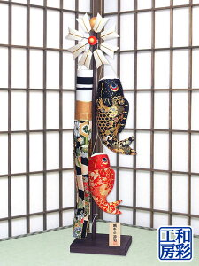 【予約注文】室内用 こいのぼり「豪華 西陣金襴 スタンド 絢飾 鯉のぼり/高さ83cm」ri3…