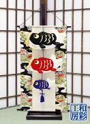 【送料無料】【飾り台付】ちりめん細工立体吊りタペストリー「特大鯉のぼり」288/リュウコドウ