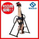 逆さぶら下がり健康器 ぶらさがり 器具 LD350 腹筋トレーニング リラクゼーション 筋肉伸ばし 逆立 インバー ジョンストレッチトレーナー テーブル