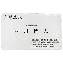 和紙/わし/手すき/耳つき