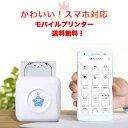 モバイルプリンター StarPany WS-TP1 Bluetooth プリンター Android&
