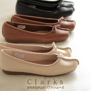 クラークスレディース靴Clarks213FreckleIceフレックルアイスバレエシューズぺたんこパンプス正規品