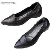 コンポジションナイン COMPOSITION9 靴 2542 コンフォートシューズ レディース ポインテッドトゥ シューズ パンプス コンポジション9