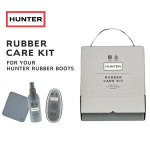 HUNTERハンターRUBBERCAREKIT3007UZC3007XXXラバーブーツ専用艶出し保護剤ケアキット3点セット
