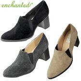 enchanted エンチャンテッド 靴 パンプス 16080 ブーティ スエード 本革 シンプル サイドゴア 太ヒール セール