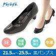 本革 幅広 3E フォーマル 黒 パンプス Parade 90501 レディース 撥水 防水 靴 小さいサイズ 大きいサイズ 21.5 22.0 〜 25.0 25.5 仕事 就活 【20P30May15】