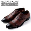 ビジネスシューズ メンズ 幅広 3E 牛革 ストレートチップ 内羽根式 MEMPHIS CLUB 2510 ブラウン ドレスシューズ フォーマル パーティー 結婚式 紳士靴 革靴 靴