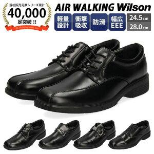 ビジネスシューズ 幅広 3E ウォーキング メンズ ブラック AIR WALKING Wilson ストレートチップ 内羽根式 外羽根式 ビットローファー レースアップ 定番