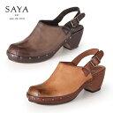 SAYA 靴 サヤ ラボキゴシ 50232 本革 サボサンダル レディース 厚底 ヒール バックストラップ 秋 冬 セール