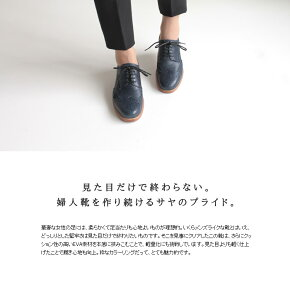 SAYA靴サヤラボキゴシ50210レースアップシューズ本革紐靴カジュアルシューズウイングチップレディース