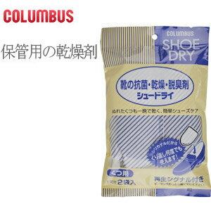 シュードライ SHOE DRY 靴の抗菌 乾燥 脱臭剤 (2袋入り) コロンブス COLUMBUS メンズ 靴 88850