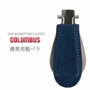 靴べら 携帯 メタルシューホーン コロンブス COLUMBUS 靴 靴ベラ 本革 おしゃれ 71060 ネイビー 青