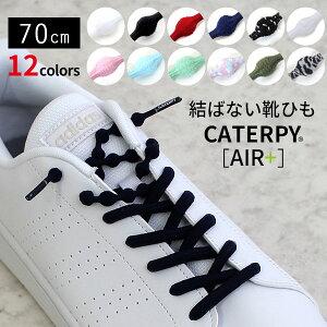 CATERPY AIR+ オシャレな靴ひも 靴紐 45470 キャタピーエアープラス 70cm ゴム シューレース ファッション カジュアル スポーツ 運動 ランニング
