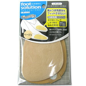 【footsolution】つま先用レギュラースエードタイプ-ベージュ