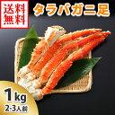 タラバガニ足【5Lサイズ】1kg 訳あり/かに/カニ/蟹/た...