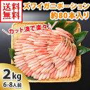 かにしゃぶポーション2kg(ズワイガニ)/かに/カニ/蟹/2...
