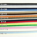 【ツートンカラー2色の帯締め(三分紐)】ニット素材の三分紐で...