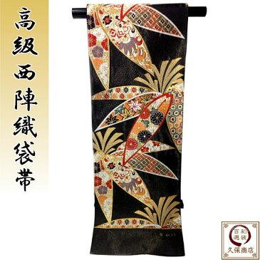 高級西陣織 袋帯 正絹 未仕立て 留袖 訪問着 付下げ 振袖 色無地等に最適 女性用 日本製 フォーマル 礼装用 結婚式 成人式