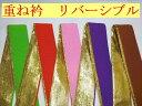 伊達衿 重ね衿 伊達襟 重ね襟リバーシブル 無地染め×金ラメ若草 朱赤 ピンク 紫 茶色ポリエステル100% 幅5cm 長さ150cm