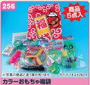 【エントリーでポイント5倍】カラーおもちゃ福袋 子ども会 子供会 景品 玩具 お祭り問屋