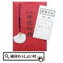 【単価50円(税別)×100個セット】干支根付けストラップ(...