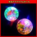 光るアクアリウムボール 光る ピカピカ ウオーターボール 弾む 熱帯魚 かわいい ラメ ピンク ブルー イエロー グリーン