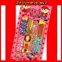 【単価131円(税別)×20個セット】送料無料ファミリーセッ...