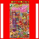 【単価166円(税別)×10個セット】送料無料 夏の一大事Z...