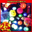 【夏祭り 景品】光るおもちゃ25個セットLED 光るおもちゃ 光り物玩...