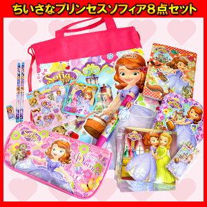 プリンセス ソフィア ノベルティ おもちゃ パーティー
