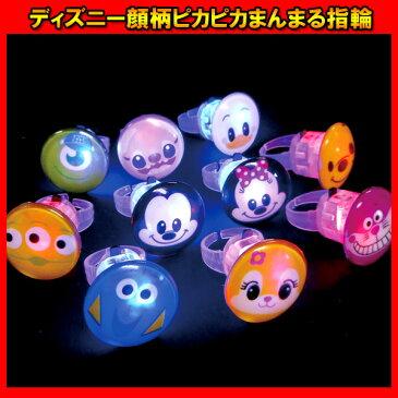 ディズニー顔柄ピカピカまんまる指輪 光るおもちゃ Disney 光る お祭り 夏祭り 子供会 縁日 玩具 おもちゃ 浮く フラッシュ
