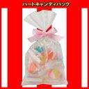 ハートキャンディパック 飴 アメ あめ カラフル かわいい おやつ お菓子 おかし イベント パーティー 子供会 子ども会 ハート キャンディ