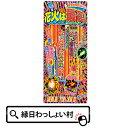 【単価98円(税別)×20個セット】【手持ち 花火セット】送...